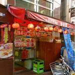 1皿100円の羽根つき餃子を香楽園蒲田西口店で!じゅん散歩