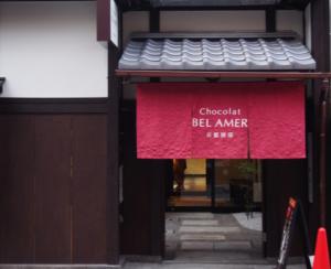 ショコラベルアメール京都別邸