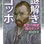 ゴッホのひまわりがあるのは損保ジャパン日本興亜美術館!池上彰ニュース