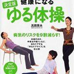 ゆる体操で健康&元気に!高岡英夫氏の本紹介!ソレダメ2/1
