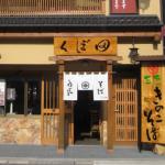 水上駅前のそば処くぼ田でみなかみ産の蕎麦粉&米粉の二八蕎麦!ナカイの窓