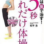 3秒体操(ポーズ)で腰痛改善&腰痛借金をためない!松平浩先生の本紹介