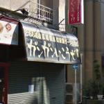 ガンガンいこうぜ五島列島(板橋本町)で五島牛が食べられる!ノンストップ