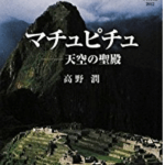 写真家高野潤が目指したレインボーマウンテン(ペルー)は5000mの絶景!世界ふしぎ発見