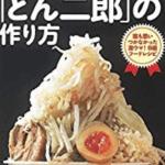 どん二郎の作り方(本)のレシピでどん兵衛がラーメン二郎の味に!大阪ほんわかテレビ