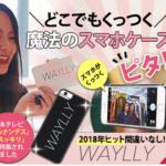 ウェイリー(WAYLLY)はどこでもくっつくスマホケース/大阪ほんわかテレビ