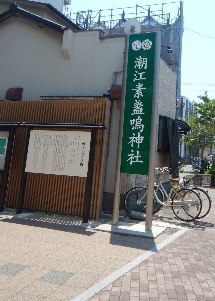 shioe susanoo