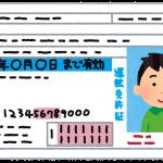 阪神運転免許更新センター,コロナで大混雑!午前と午後いつがいい?