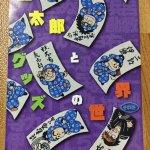 """忍たまA-Lab(尼崎)の""""乱太郎とグッズの世界""""展へ行き,しおりコンプリートしました"""